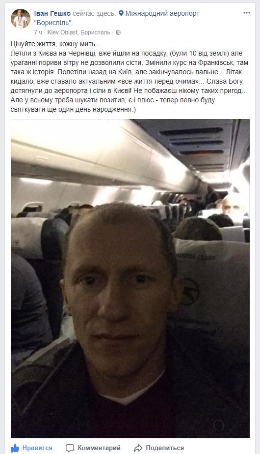 """Іван Гешко: Міжнародний аеропорт """"Бориспіль""""."""
