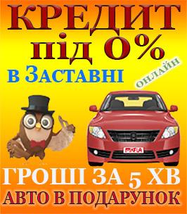 KF.UA  онлайн кредит в Заставні