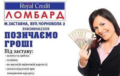 ЛОМБАРД «Роял Кредит»
